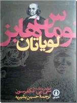 خرید کتاب لویاتان - هابز از: www.ashja.com - کتابسرای اشجع