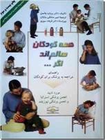خرید کتاب همه کودکان سالم اند اگر ... از: www.ashja.com - کتابسرای اشجع