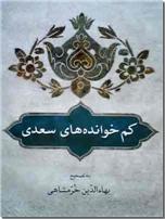 خرید کتاب کم خوانده های سعدی از: www.ashja.com - کتابسرای اشجع