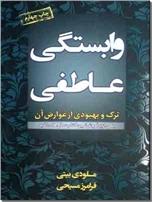 خرید کتاب وابستگی عاطفی از: www.ashja.com - کتابسرای اشجع
