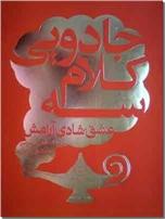 خرید کتاب سه کلام جادویی از: www.ashja.com - کتابسرای اشجع
