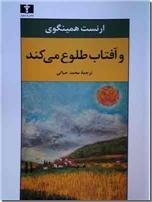 خرید کتاب و آفتاب طلوع می کند از: www.ashja.com - کتابسرای اشجع