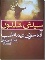 خرید کتاب آن سوی نیمه شب از: www.ashja.com - کتابسرای اشجع
