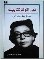 خرید کتاب مدراتو کانتابیله از: www.ashja.com - کتابسرای اشجع
