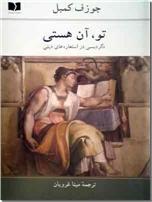 خرید کتاب تو ، آن هستی از: www.ashja.com - کتابسرای اشجع