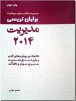 خرید کتاب مدیریت از: www.ashja.com - کتابسرای اشجع