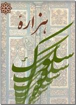 خرید کتاب هزاره سلوک از: www.ashja.com - کتابسرای اشجع