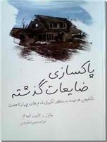 خرید کتاب پاکسازی ضایعات گذشته از: www.ashja.com - کتابسرای اشجع