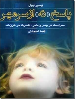 خرید کتاب پاسخ نه از سر مهر از: www.ashja.com - کتابسرای اشجع