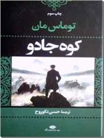 خرید کتاب کوه جادو از: www.ashja.com - کتابسرای اشجع