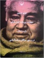 خرید کتاب بیهوده می بارد این باران از: www.ashja.com - کتابسرای اشجع