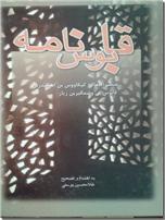 خرید کتاب قابوس نامه - قابوسنامه از: www.ashja.com - کتابسرای اشجع