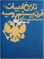خرید کتاب تاریخ ادبیات قرن بیستم روسیه از: www.ashja.com - کتابسرای اشجع