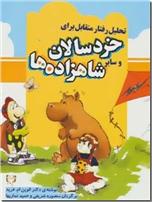 خرید کتاب تحلیل رفتار متقابل برای خردسالان و سایر شاهزاده ها از: www.ashja.com - کتابسرای اشجع