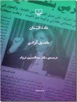 خرید کتاب عاشق آزادی - غاده السمان از: www.ashja.com - کتابسرای اشجع