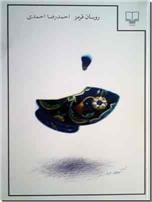 خرید کتاب روبان قرمز - شعرهای احمدرضا احمدی از: www.ashja.com - کتابسرای اشجع