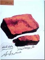 خرید کتاب کنار رود پیدرا نشستم و گریه کردم از: www.ashja.com - کتابسرای اشجع