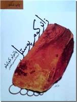 خرید کتاب زائر کوم پوستل از: www.ashja.com - کتابسرای اشجع