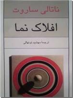 خرید کتاب افلاک نما از: www.ashja.com - کتابسرای اشجع