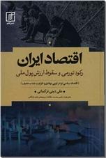 خرید کتاب اقتصاد ایران از: www.ashja.com - کتابسرای اشجع