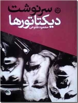 خرید کتاب سرنوشت دیکتاتورها از: www.ashja.com - کتابسرای اشجع