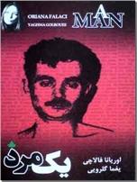خرید کتاب یک مرد از: www.ashja.com - کتابسرای اشجع