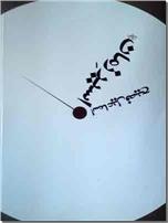 خرید کتاب اسیر زمان از: www.ashja.com - کتابسرای اشجع