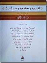 خرید کتاب فلسفه و جامعه و سیاست از: www.ashja.com - کتابسرای اشجع