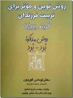 خرید کتاب روش نوین و موثر برای تربیت فرزندان از: www.ashja.com - کتابسرای اشجع