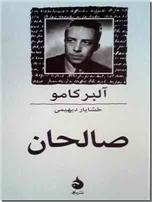 خرید کتاب صالحان از: www.ashja.com - کتابسرای اشجع