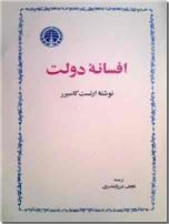 خرید کتاب افسانه دولت از: www.ashja.com - کتابسرای اشجع