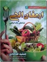 خرید کتاب ارمغان الهی از: www.ashja.com - کتابسرای اشجع