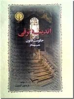 خرید کتاب اندیشه ترقی و حکومت قانون از: www.ashja.com - کتابسرای اشجع
