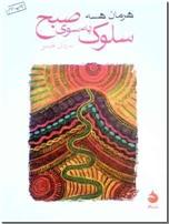خرید کتاب سلوک به سوی صبح از: www.ashja.com - کتابسرای اشجع