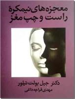 خرید کتاب معجزه های نیمکره راست و چپ مغز از: www.ashja.com - کتابسرای اشجع