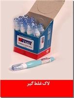 خرید کتاب لاک غلط گیر مدادی igle از: www.ashja.com - کتابسرای اشجع