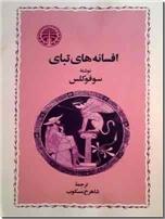 خرید کتاب افسانه های تبای از: www.ashja.com - کتابسرای اشجع
