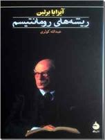 خرید کتاب ریشه های رومانتیسم از: www.ashja.com - کتابسرای اشجع