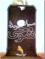 خرید کتاب شوخی از: www.ashja.com - کتابسرای اشجع