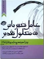خرید کتاب عامل تغییر باش نه معلول تقدیر از: www.ashja.com - کتابسرای اشجع