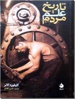 خرید کتاب تاریخ علم مردم از: www.ashja.com - کتابسرای اشجع