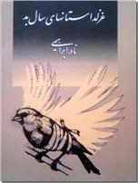 خرید کتاب غزلداستانهای سال بد از: www.ashja.com - کتابسرای اشجع