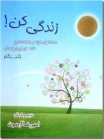 خرید کتاب زندگی کن! از: www.ashja.com - کتابسرای اشجع