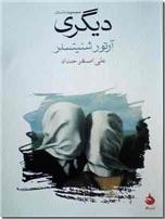 خرید کتاب دیگری از: www.ashja.com - کتابسرای اشجع