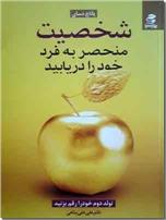 خرید کتاب شخصیت منحصر به فرد خود را دریابید از: www.ashja.com - کتابسرای اشجع