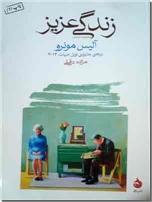 خرید کتاب زندگی عزیز از: www.ashja.com - کتابسرای اشجع