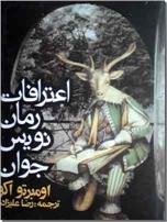 خرید کتاب اعترافات رمان نویس جوان از: www.ashja.com - کتابسرای اشجع