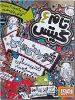 خرید کتاب تام گیتس 6 خوردنی های خیلی ویژه از: www.ashja.com - کتابسرای اشجع