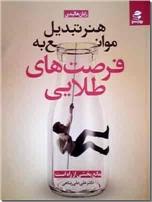 خرید کتاب هنر تبدیل موانع به فرصت های طلایی از: www.ashja.com - کتابسرای اشجع