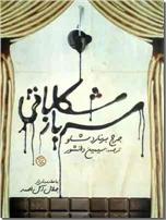 خرید کتاب سرباز شکلاتی از: www.ashja.com - کتابسرای اشجع